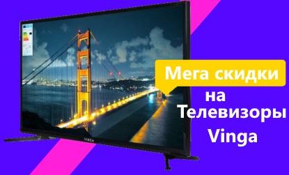 Телевизоры Vinga