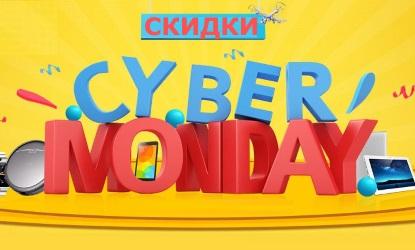 кибер понедельник 2