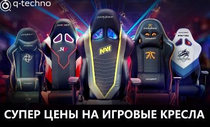 кресла игровие